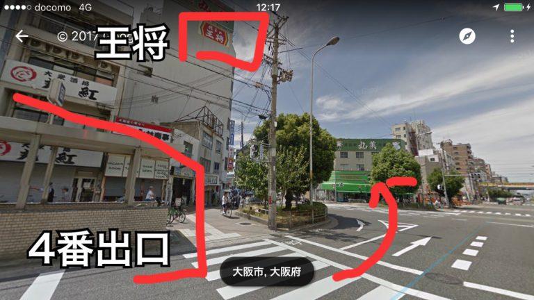 1.新今宮駅東口下車:出ると左前にドンキが見えます。これを右手側に進む