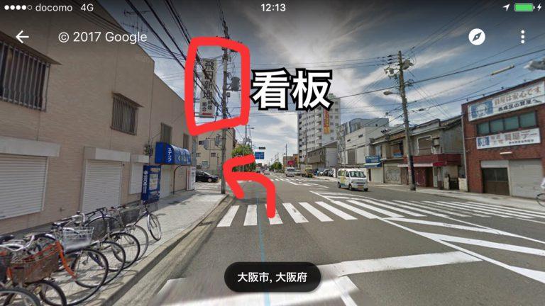 3.直進左側に、白い縦長の「飛田新地料理組合」看板出現(ここまで8分)