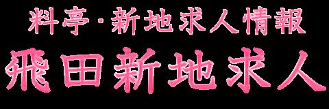 飛田新地の風俗求人情報センター