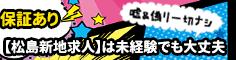 松島新地求人